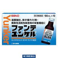 【第3類医薬品】ファンテユンケル 100ml×10本 佐藤製薬