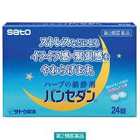 【第2類医薬品】パンセダン 24錠 佐藤製薬