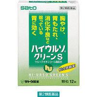 【第2類医薬品】ハイウルソグリーンS 12包 佐藤製薬