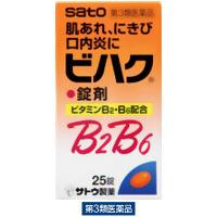【第3類医薬品】ビハク 25錠 佐藤製薬
