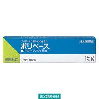 【第2類医薬品】ポリベース 15g 佐藤製薬