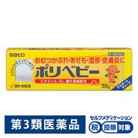 【第3類医薬品】ポリベビー 30g 佐藤製薬