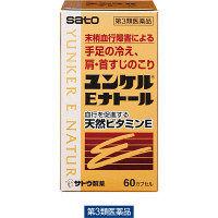 【第3類医薬品】ユンケルEナトール 60カプセル 佐藤製薬