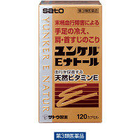 【第3類医薬品】ユンケルEナトール 120カプセル 佐藤製薬