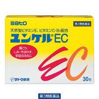 【第3類医薬品】ユンケルEC 30包 佐藤製薬