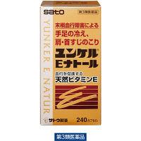 【第3類医薬品】ユンケルEナトール 240カプセル 佐藤製薬