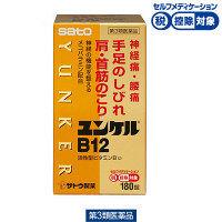 【第3類医薬品】ユンケルB12 180錠 佐藤製薬★控除★