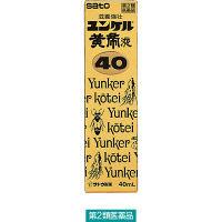 【第2類医薬品】ユンケル黄帝液40 40ml 佐藤製薬
