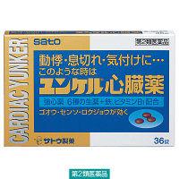 【第2類医薬品】ユンケル心臓薬 36錠 佐藤製薬