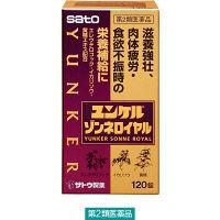 【第2類医薬品】ユンケルゾンネロイヤル 120錠 佐藤製薬