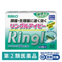 【指定第2類医薬品】リングルアイビー 36カプセル 佐藤製薬★控除★