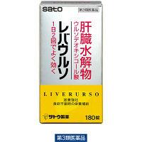 【第3類医薬品】レバウルソ 180錠 佐藤製薬