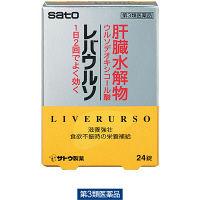 【第3類医薬品】レバウルソ 24錠 佐藤製薬