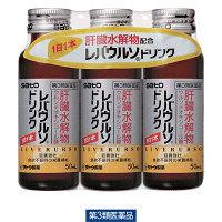 【第3類医薬品】レバウルソドリンク 50ml×3本 佐藤製薬