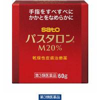 【第3類医薬品】パスタロンM20% 60g 佐藤製薬