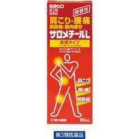 【第3類医薬品】サロメチールL 80ml 佐藤製薬