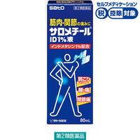 【第2類医薬品】サロメチールID1%液 80ml 佐藤製薬★控除★