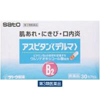 【第3類医薬品】アスビタン<デルマ> 30カプセル 佐藤製薬