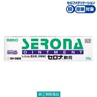 【指定第2類医薬品】セロナ軟膏 20g 佐藤製薬★控除★