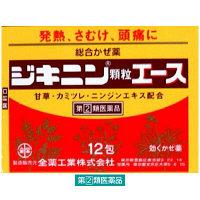 【指定第2類医薬品】ジキニン顆粒エース 12包 全薬工業