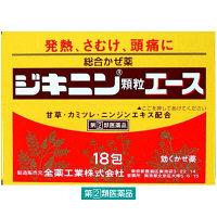【指定第2類医薬品】ジキニン顆粒エース 18包 全薬工業