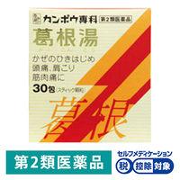 【第2類医薬品】葛根湯エキス顆粒Sクラシエ 30包 クラシエ薬品