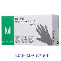 ファーストレイト 使い切りプラスチックグローブ L 粉付き(パウダーイン) 1セット(500枚:100枚入×5箱)