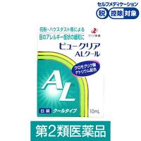 【第2類医薬品】ビュークリアALクール 10ml ゼリア新薬工業★控除★