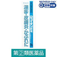 【指定第2類医薬品】ロコイダン軟膏 7g クラシエ薬品★控除★