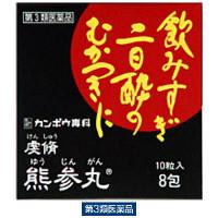 【第3類医薬品】虔脩 熊参丸 10粒×8包 クラシエ薬品