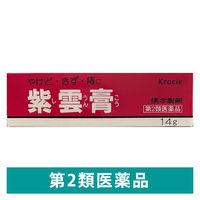 【第2類医薬品】クラシエ紫雲膏 14g クラシエ薬品