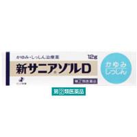 【指定第2類医薬品】新サニアゾルD 12g ゼリア新薬工業