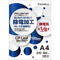 フジプラ ラミネートフィルム CPリーフ A4サイズ 静電防止タイプ 100ミクロン 100枚