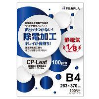 フジプラ ラミネートフィルム CPリーフ B4サイズ 静電防止タイプ 100ミクロン 100枚
