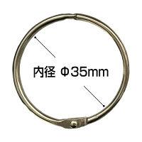 サンケーキコム カードリング No.1 内径35mm 90個(9個入×10袋)