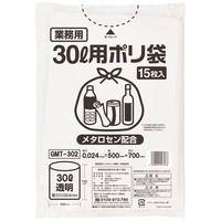 ゴミ袋 透明 30L