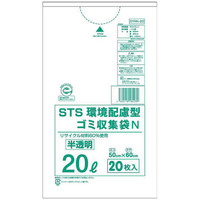 STS環境配慮型ゴミ収集袋N 20L STRN20 1箱(400枚入:20枚入×20パック) 積水マテリアルソリューションズ
