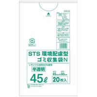 STS環境配慮型ゴミ収集袋N 45L STRN45 1箱(400枚入:20枚入×20パック) 積水マテリアルソリューションズ