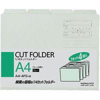 コクヨ 1/4カットフォルダー A4グレー A4-4FS-M 1セット(40枚:4枚入×10袋)