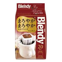 【ドリップコーヒー】AGF ブレンディ ドリップパック モカブレンド 1パック(20袋入)