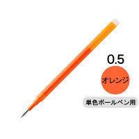 フリクション替芯(単色用) 0.5mm オレンジ LFBKRF12EF-O 1本 パイロット