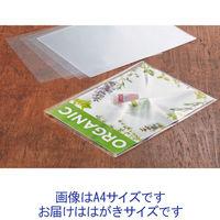 「現場のチカラ」 OPP袋(シールなし)フタ・シール無し はがき用 1セット(10000枚:100枚入×100袋) アスクル
