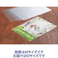 「現場のチカラ」 OPP袋(シールなし)フタ・シール無し A3用 1セット(500枚:100枚入×5袋) アスクル