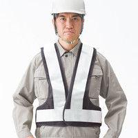 「現場のチカラ」 安全ベスト ネイビー 紺×白 1セット(10着) アスクル