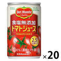 KT無塩トマトジュース160g(20缶入