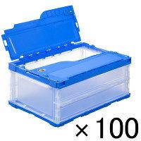アスクル「現場のチカラ」 軽量薄型折りたたみコンテナ フタ一体型 34.1L ブルー 1セット(100個:5個入×20箱)