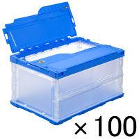 アスクル「現場のチカラ」 軽量薄型折りたたみコンテナ フタ一体型 40L ブルー 1セット(100個:5個入×20箱)
