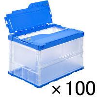 アスクル「現場のチカラ」 軽量薄型折りたたみコンテナ フタ一体型 51.3L ブルー 1セット(100個:5個入×20箱)