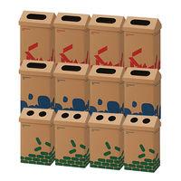 アスクル ダンボールゴミ箱 90L 3色セット 1箱(12枚入り)