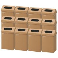 アスクル ダンボールゴミ箱 90L 無地 1箱(12枚入り)